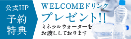 WELCOMEドリンクプレゼント!!