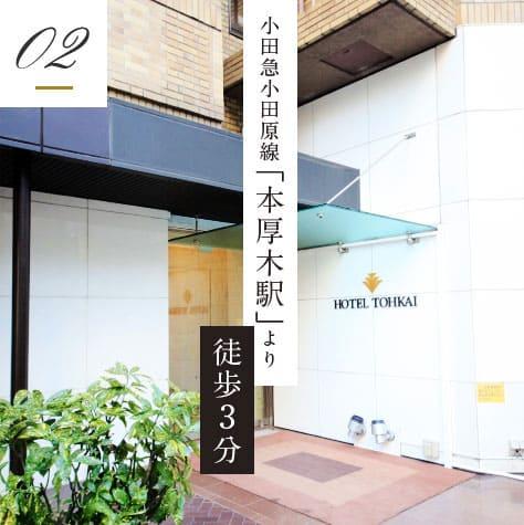 小田急小田原線「本厚木駅」より徒歩3分
